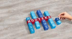 Как получить ипотеку с поддержкой государства