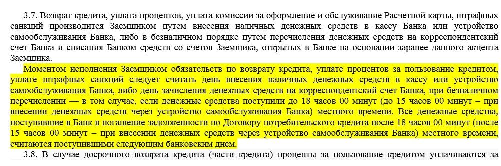 Пункт 3.7. Общего договора