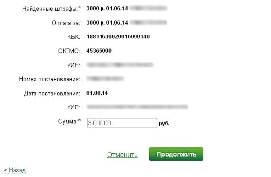 Оплата счета через Сбербанк