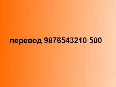 СМС на номер 900
