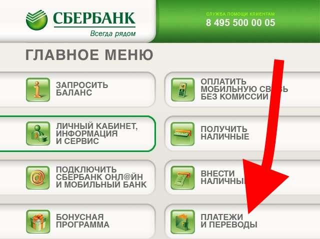 Главное меню сбербанковского банкомата