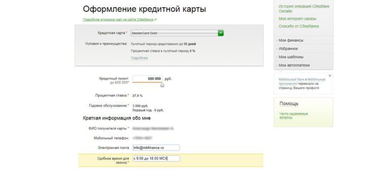 Окно заполнения заявки на получение кредитной карты в системе Сбербанк Онлайн
