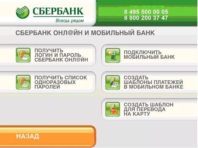 Рис.4 Выбор настроек Мобильного банка