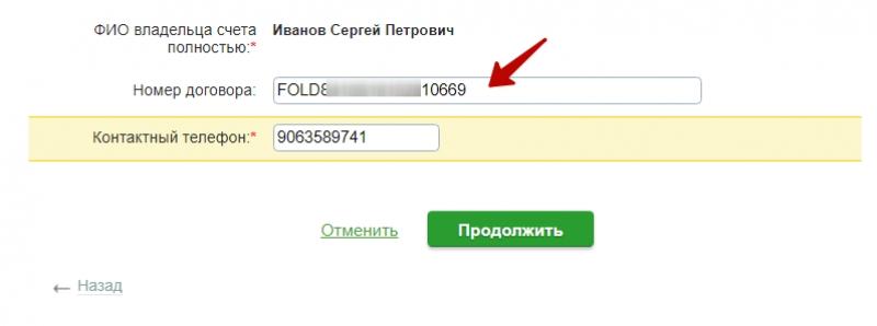 Введите номер кредитного договора