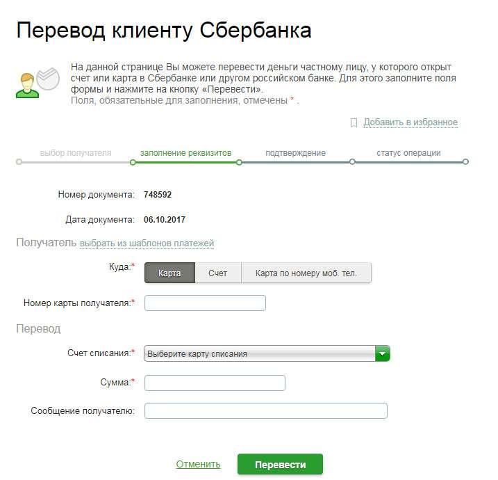Окно перевода с карты на карту Сбербанк Онлайн