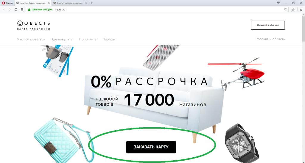 Карта Совесть получить онлайн на официальном сайте Киви Банка