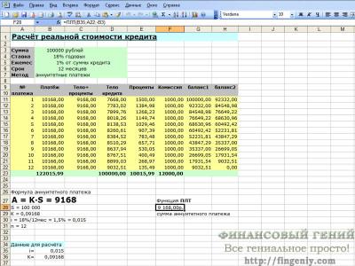 Расчет эффективной ставки по кредиту в эксель (excel)