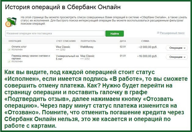 История платежей в Сбербанк Онлайн