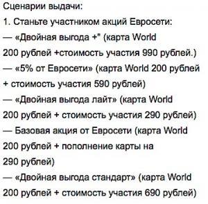 Как получить Кукурузу-World?