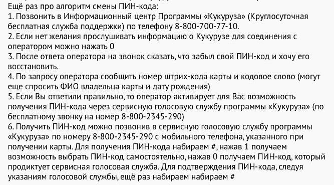 ПОДРОБНЫЙ АЛГОРИТМ СМЕНЫ ПИН К КАРТЕ