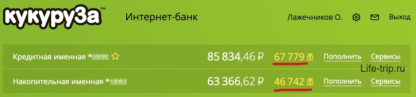 10 баллов = 1 рубль