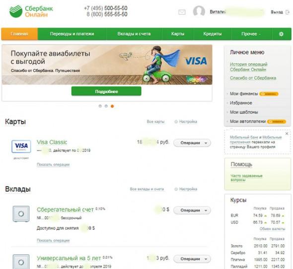 Сбербанк онлайн главная