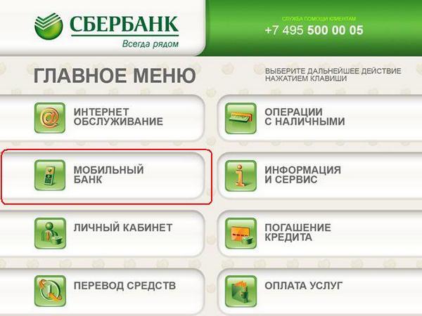 Смена номера с помощью банкомата
