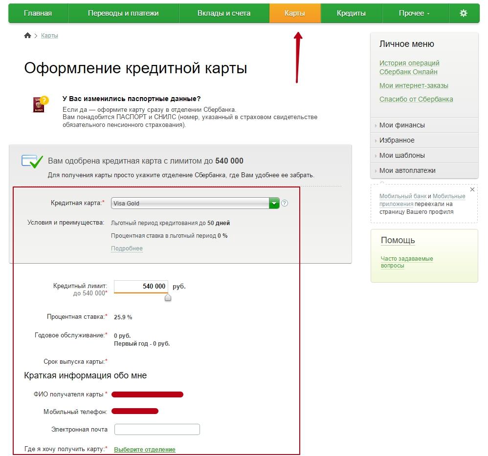 Страница оформления заявки на получение кредитной карты.