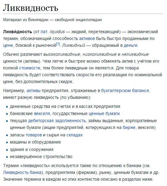 Ликвидность — информация из Википедии
