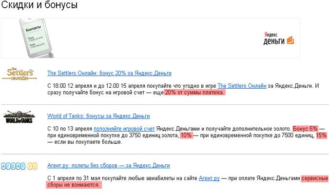 Бонусы, на которые вы можете рассчитывать, если используете Yandex-Money