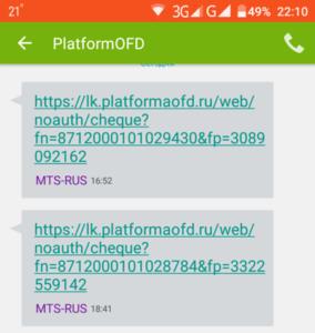 Приходящие СМС от lk.platformofd.ru
