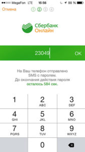 как установить на андроид приложение сбербанк онлайн