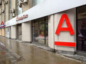 альфа банк с какими банками сотрудничает