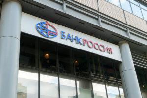 какие банки государственные в россии список 2018