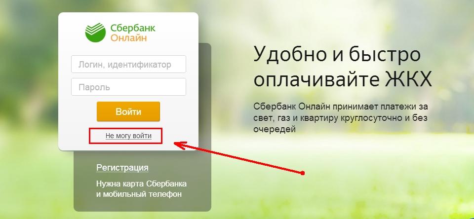 Восстановление пароля к сбербанк онлайн. Кликаем на кнопку восстановления