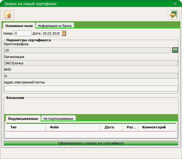 Окно запросов на новый криптографический сертификат