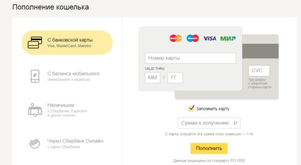 Интерфейс сервиса пополнения кошелька на сайте Яндекс
