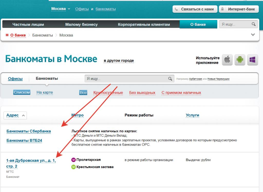 Банкоматы МТС банка в Москве