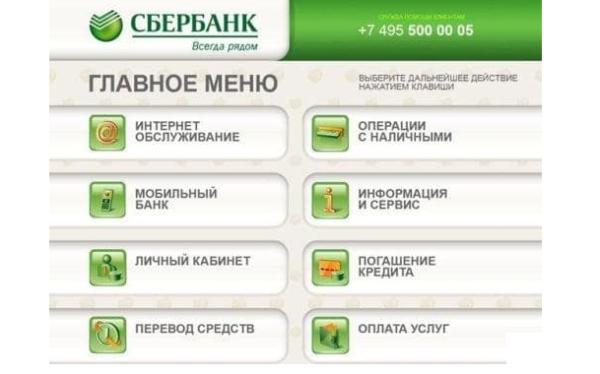 Главное меню терминала Сбербанка