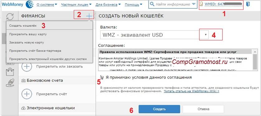 Рис. 10. Как завести кошелек вебмани с другой валютой: шаги пронумерованы