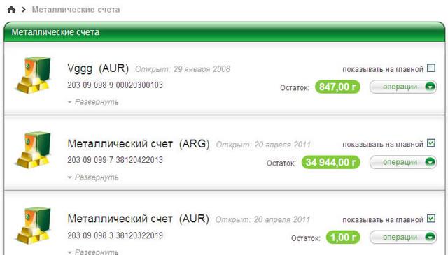 Управление счетами ОМС через фирменный интернет банкинг