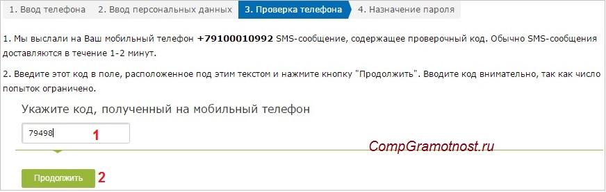 Рис. 5. Подтверждаем мобильный для регистрации Webmoney: вводим код из SMS