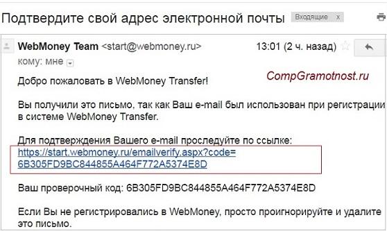 Рис. 9. Подтверждение адреса электронной почты для кошелька вебмани