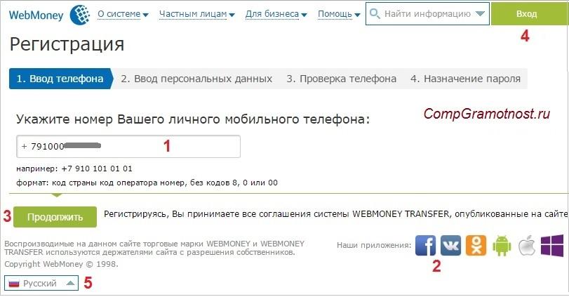 Рис. 1. Первый шаг, чтобы завести кошелек Webmoney: ввод номера телефона