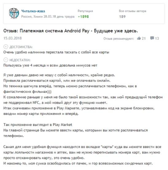 Андроид Pay Сбербанк: отзывы пользователей
