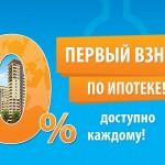 Можно ли взять ипотеку  без первоначального взноса — список банков