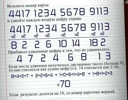 Как проверить номер карты на подлинность?