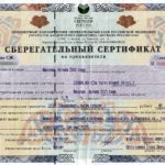 Что такое Сберегательный Сертификат в Сбербанке?