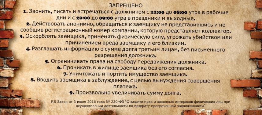 Перечень запретов для коллекторов