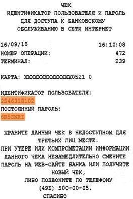 Печать на чеке идентификатора и постоянного пароля