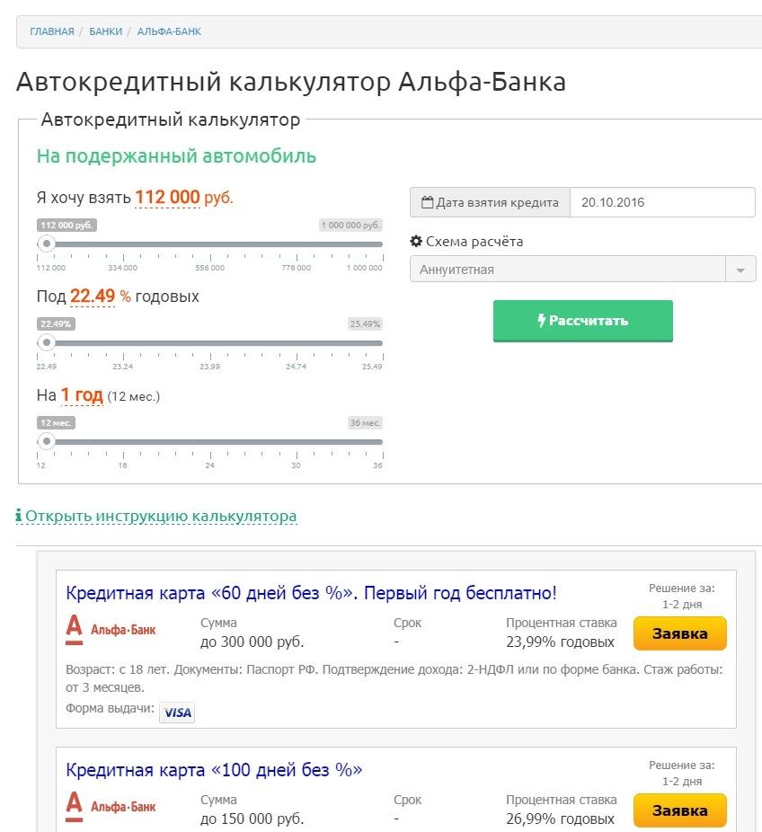 Онлайн калькулятор «Альфа-Банка»