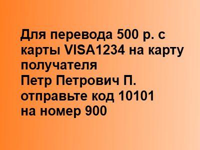Ответное СМС от Сбербанка