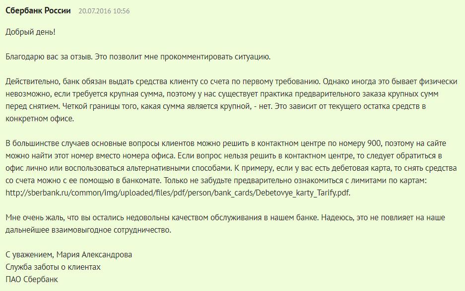 Официальный ответ о заказе крупных сумм от представителя Сбербанка (в ответ на претензию на портале Банки.ру)