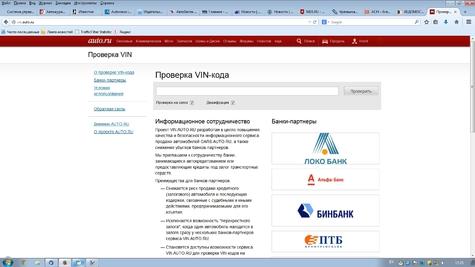Информация о залоговых обязательствах в по VIN-коду