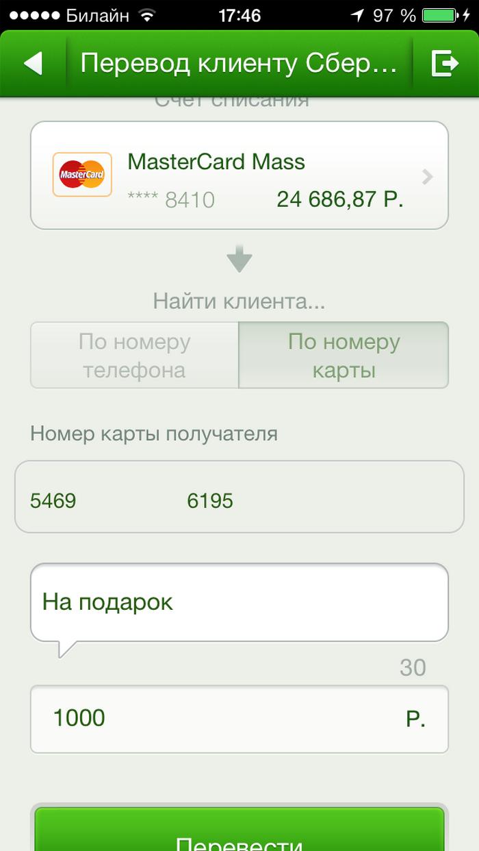 Перевод через мобильное приложение