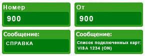 услуга Мобильный Банк