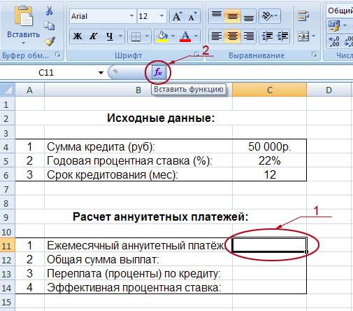 Аннуитетный платеж в  Excel