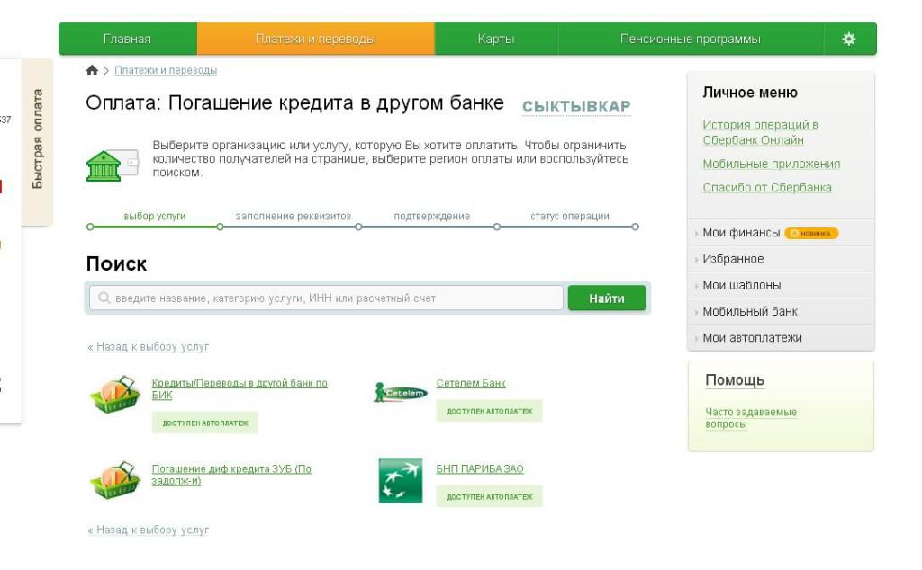 Онлайн-заявка на кредит без справок