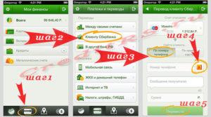 Через Мобильный банк
