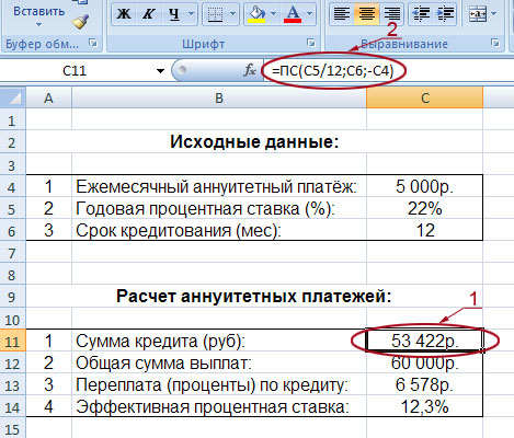 Расчет в Excel суммы кредита для заданного аннуитетного платежа